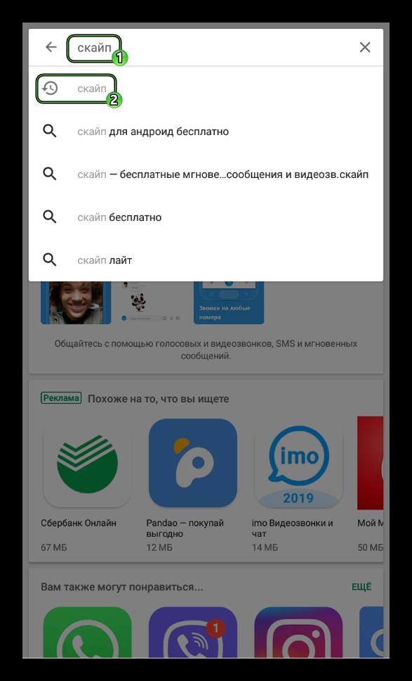 Поиск приложения Скайп в магазине Google Play Маркет