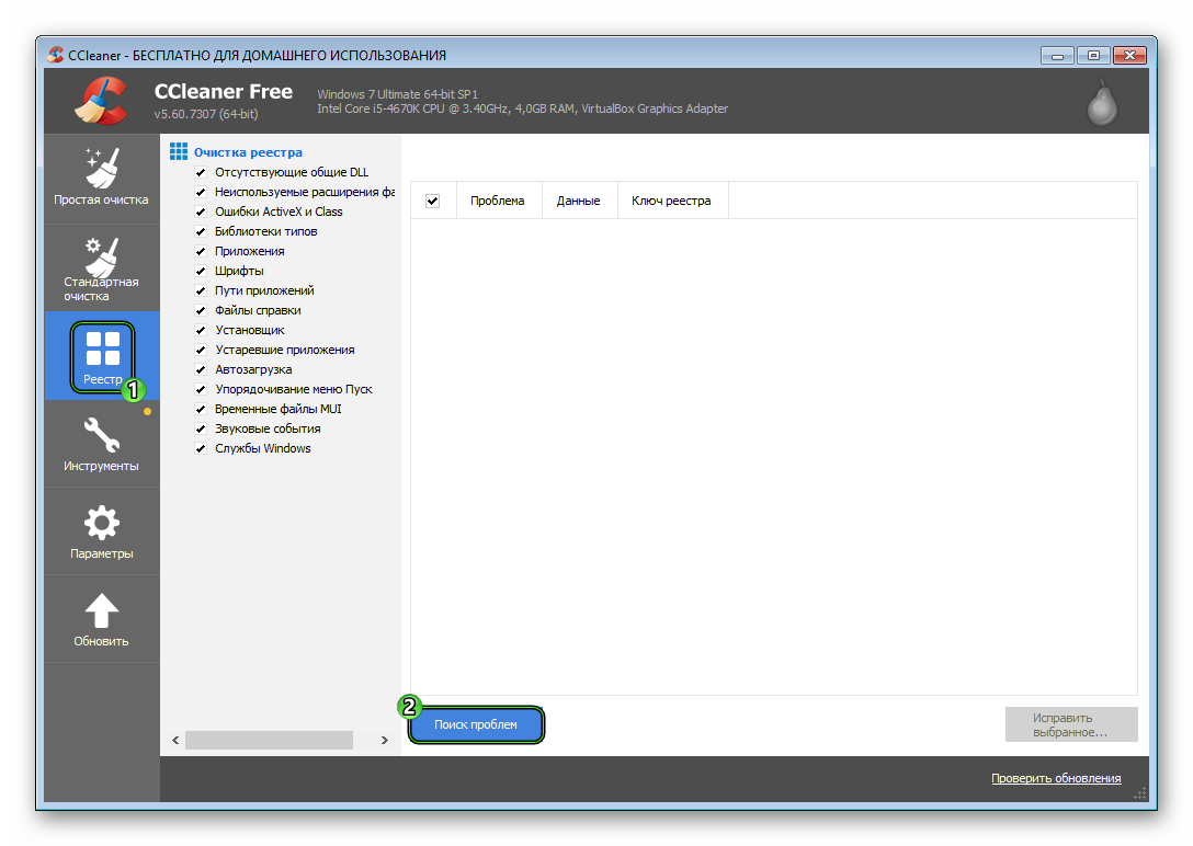 Поиск проблем в реестре CCleaner для Windows 7