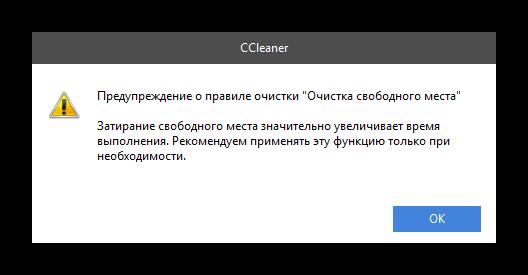 Предупреждение об использовании функции Очистка свободного места в CCleaner