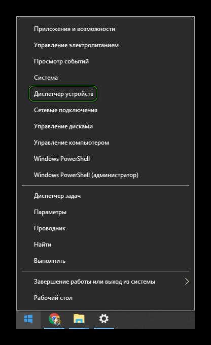 Пункт Диспетчер устройств в дополнительном меню Пуска Windows