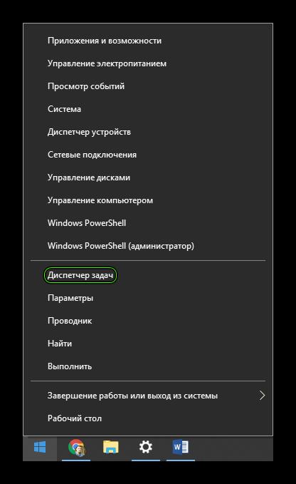 Пункт Диспетчер задач в дополнительном меню Пуск