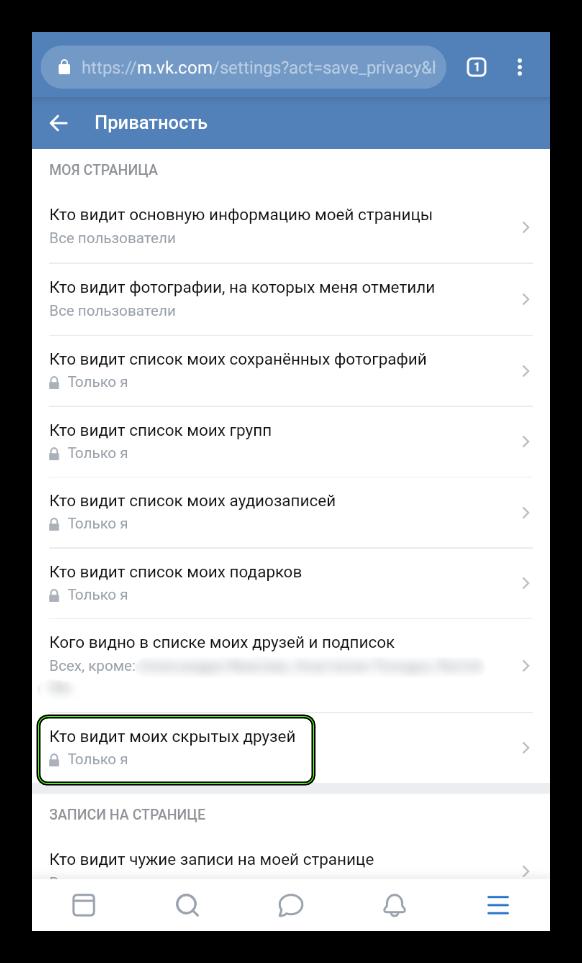 Пункт Кто видит моих скрытых друзей на странице настроек приватности в мобильной версии сайта ВКонтакте