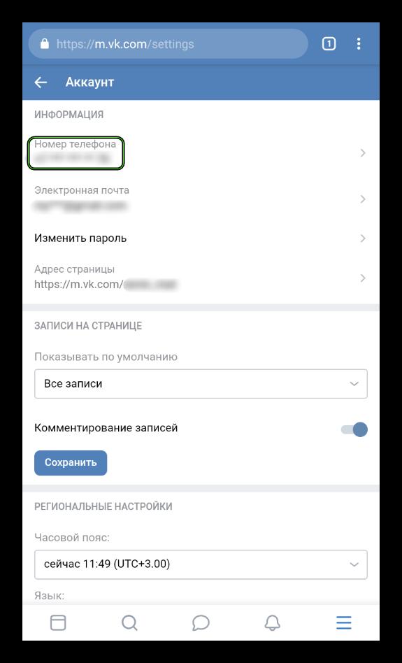 Пункт Номер телефона в настройках аккаунта на мобильной версии сайта ВКонтакте