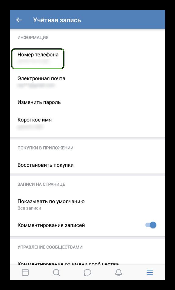 Пункт Номер телефона в настройках аккаунта в официальном приложении ВКонтакте