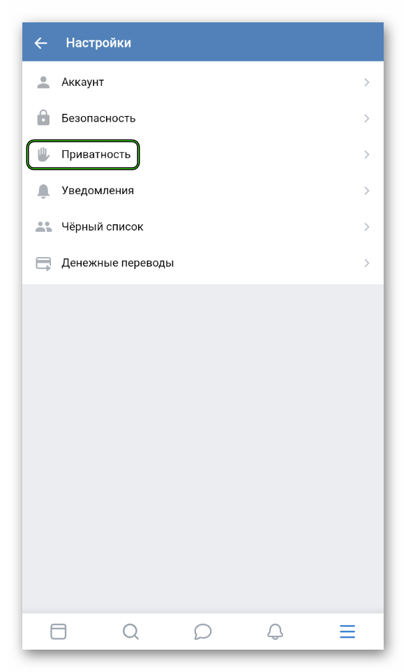 Пункт Приватность на странице настроек в мобильной версии сайта ВКонтакте