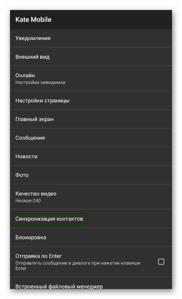 Пункт Синхронизация контактов в настройках Kate Mobile