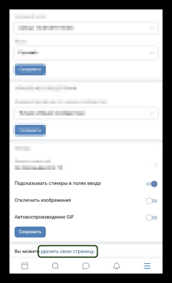 Пункт Удалить свою страницу на странице настроек аккаунта в мобильной версии сайта ВКонтакте