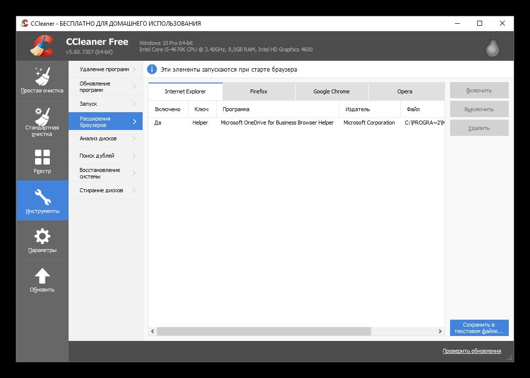 Раздел Расширения браузеров в бесплатной версии CCleaner