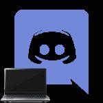 Серый или черный экран при запуске Discord