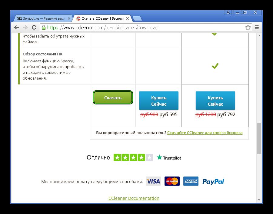 Скачать CCleaner для Windows XP
