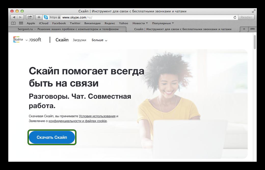 Скачать Skype для Mac OS