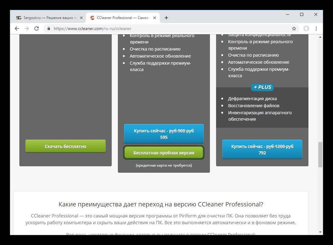 Скачать пробную версию CCleaner Professional с официального сайта