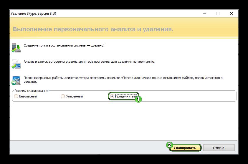 Сканирование системы после удаления Skype через Revo Uninstaller