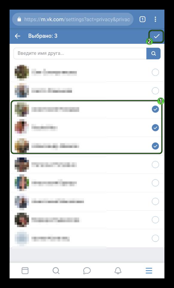 Скрытие друзей в мобильной версии сайта ВКонтакте
