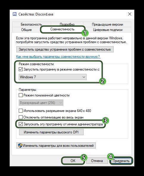 Смена настроек совместимости для файла Discord