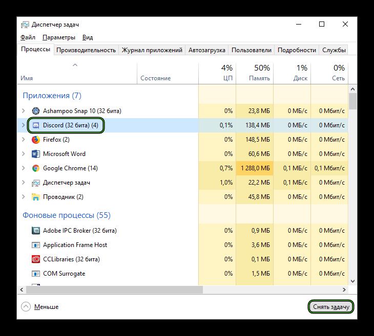 Снять задачу Discord в Диспетчере задач Windows