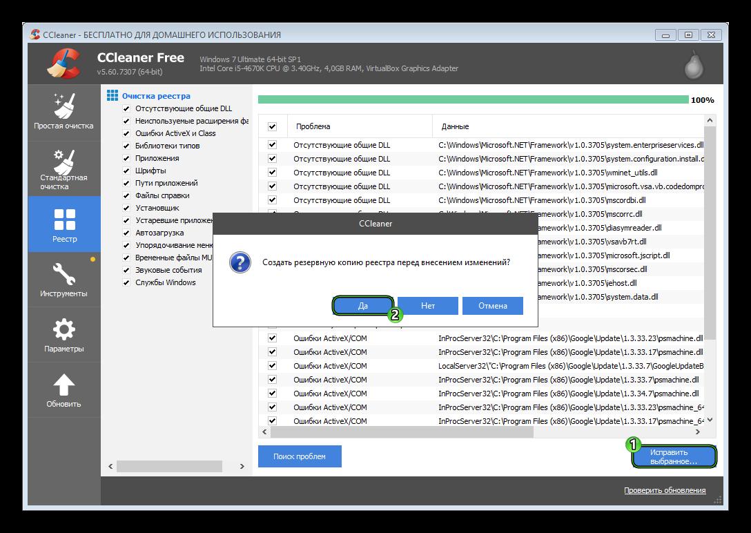 Сохранить копию реестра CCleaner для Windows 7
