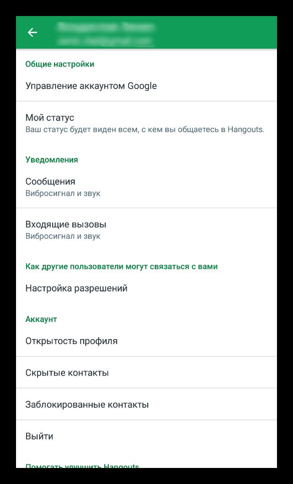 Страница настроек в Hangouts для Android
