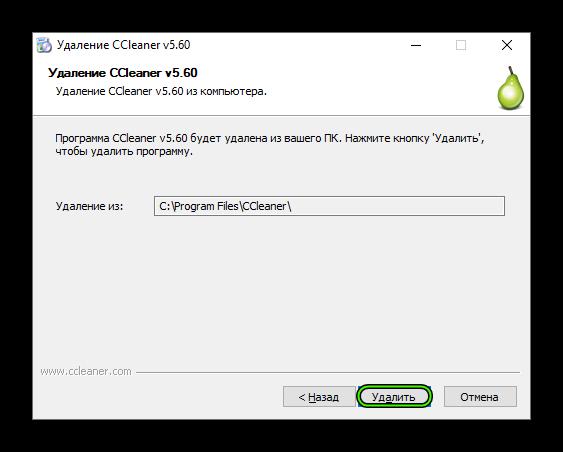 Удалить CCleaner для Windows