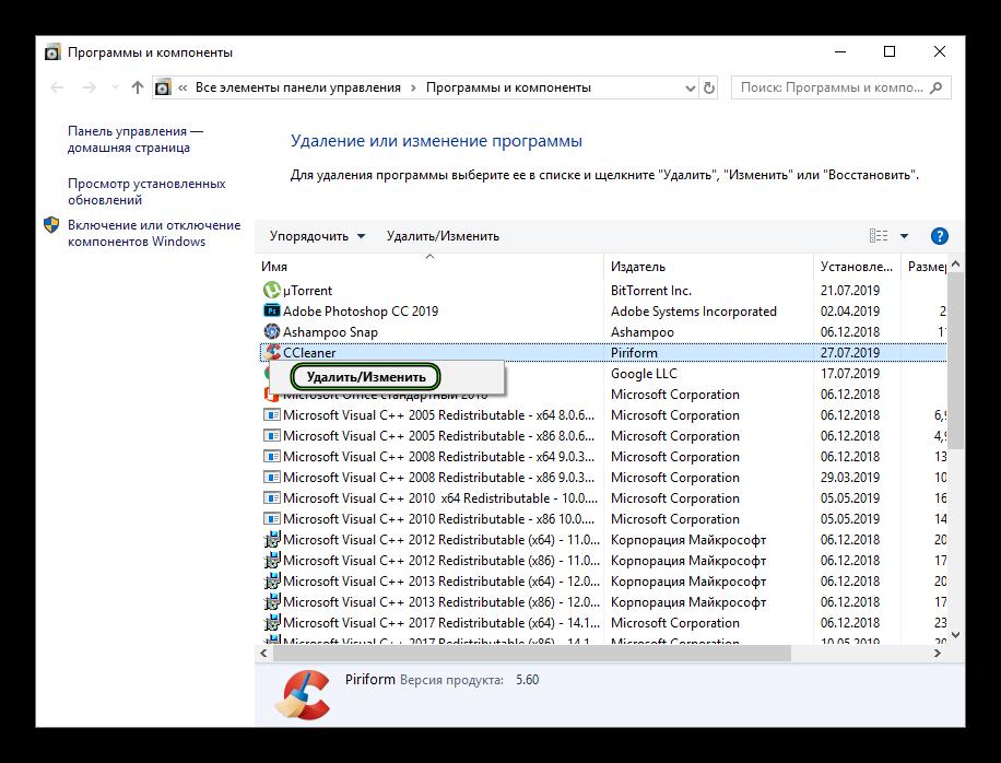 Удалить CCleaner из окна Программы и компоненты