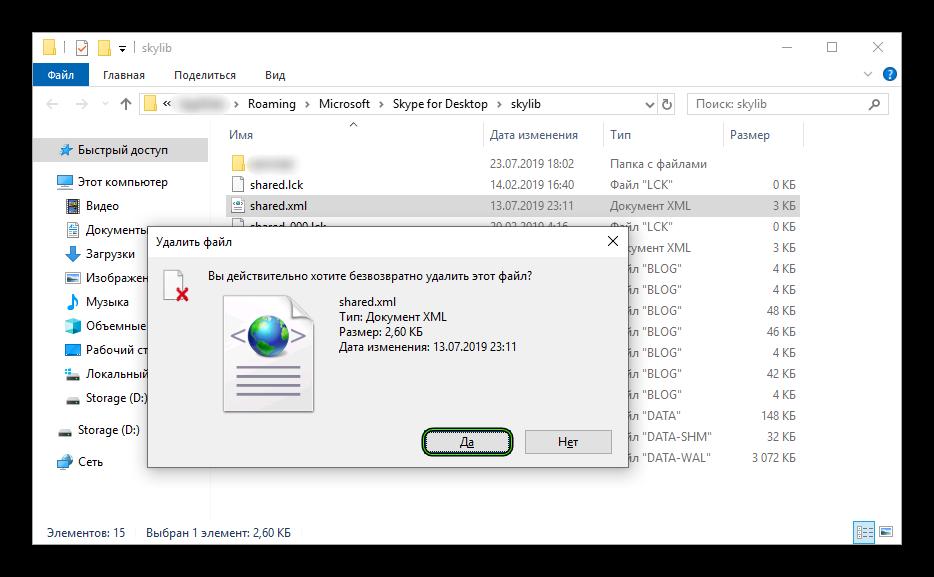 Удалить файл shared.xml в каталоге skylib в Проводнике Windows