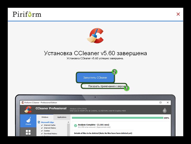 Установить CCleaner для Windows XP