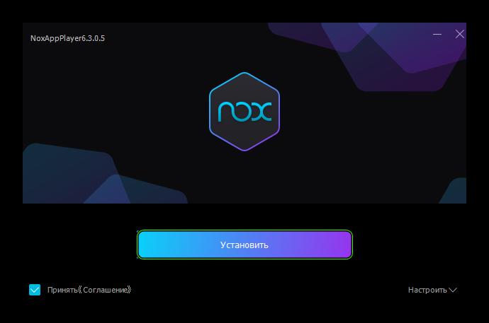 Установить Nox