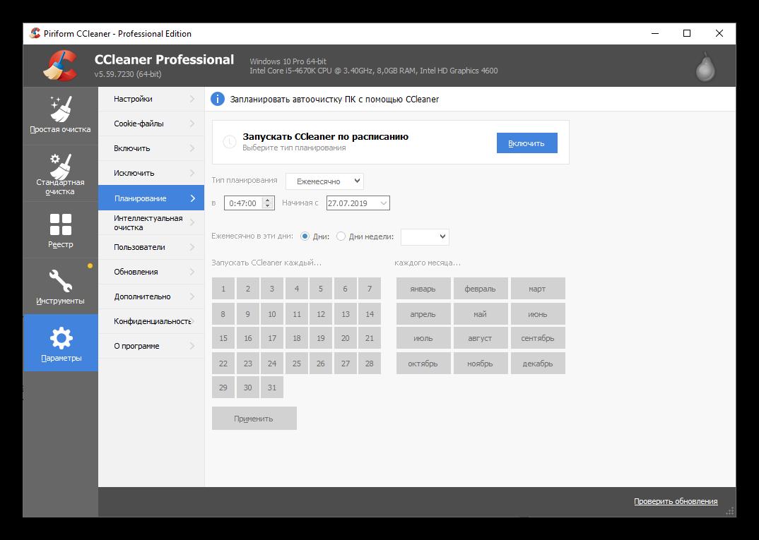 Вкладка Планирование в CCleaner Professional