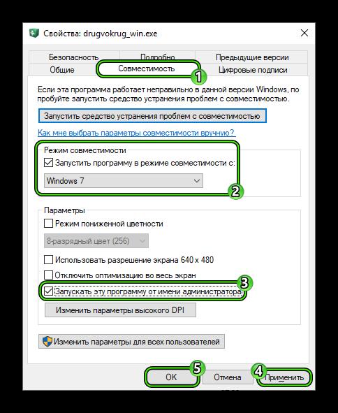 Включение режима совместимости для установочного файла Друг Вокруг для Windows 10