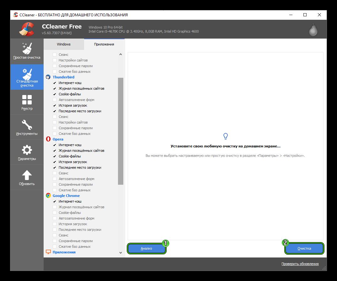 Запуск процедуры чистки в предварительно настроенном CCleaner