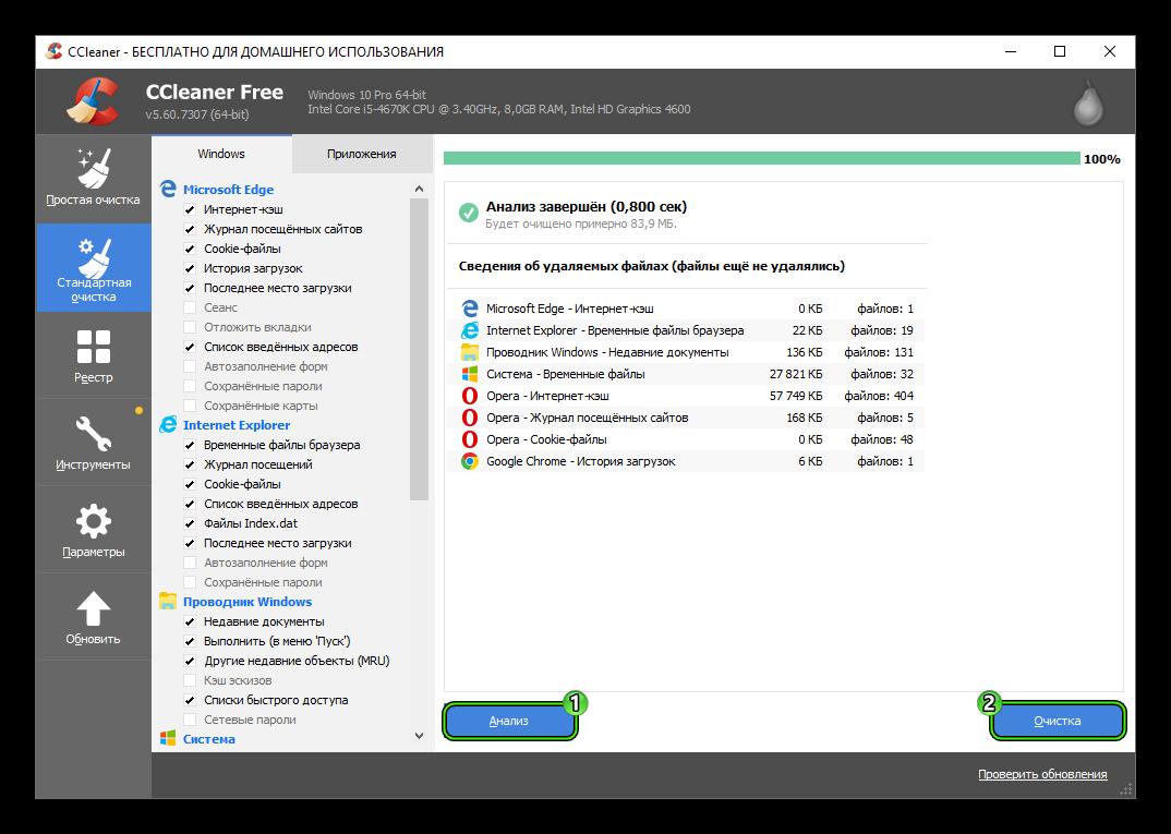 Запуск процедуры расширенной чистки в CCleaner