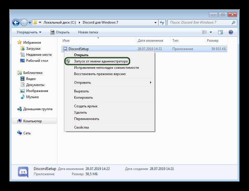 Запуск установочного файла DiscordSetup.exe с правами админстратора для Windows 7