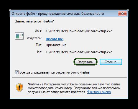 Запустить установочный файл Discord для Windows 7