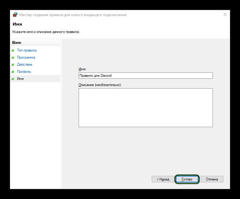 Завершение настройки правила для Discord в Брандмауэре Windows