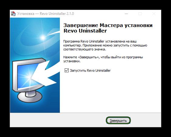 Завершение установки Revo Uninstaller