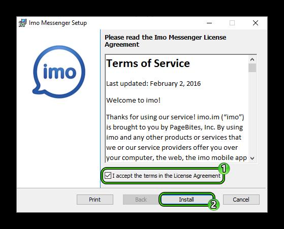 Начало установки imo для Windows