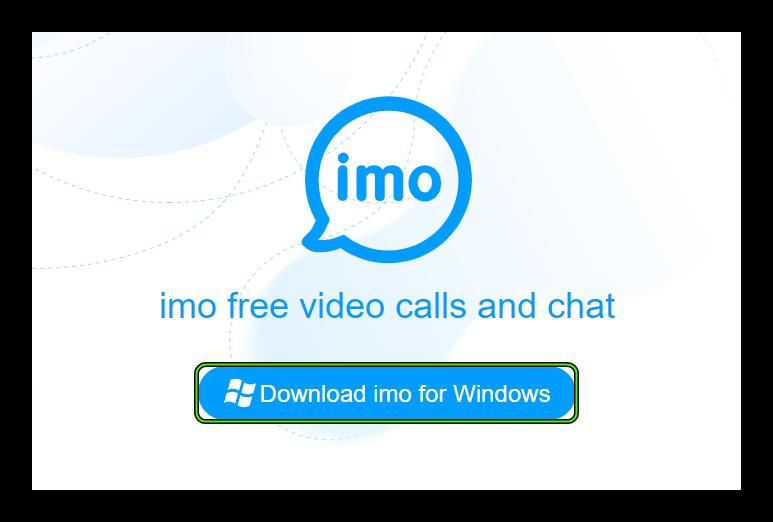 Скачать imo для Windows