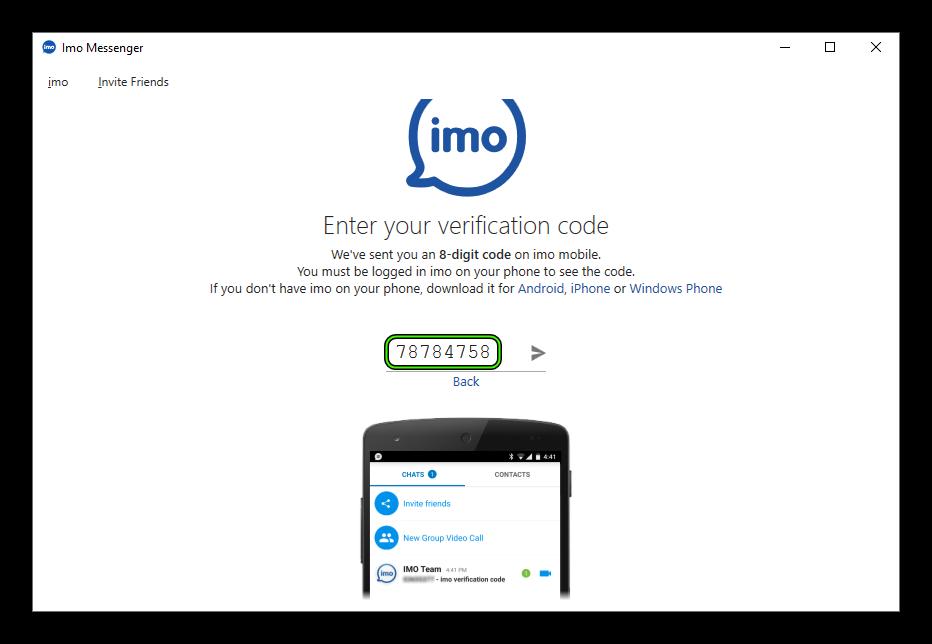 Ввод кода подтверждения в imo для Windows