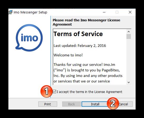 Принятие лицензионного соглашения при установке imo