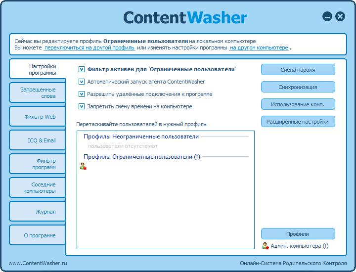 Content Washer