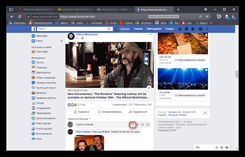 Добавление смайла к комментарию на Facebook