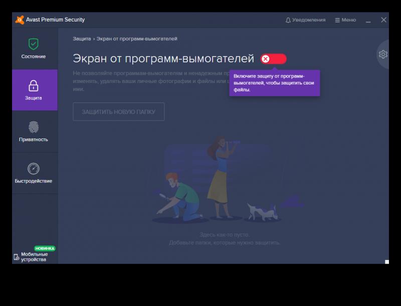 Экран от программ-вымогателей в Avast Premier