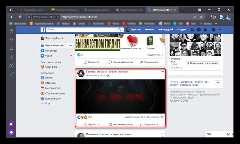 Интересующий пост в Facebook