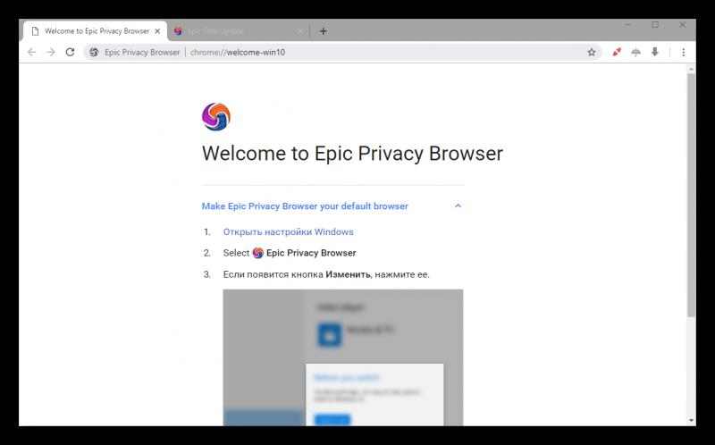 Интерфейс Epic Browser