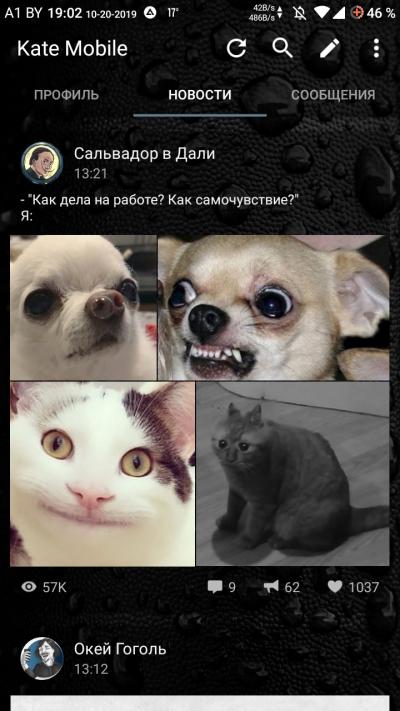 Интерфейс Кейт Мобайл