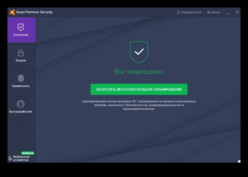 Интерфейс антивируса Avast