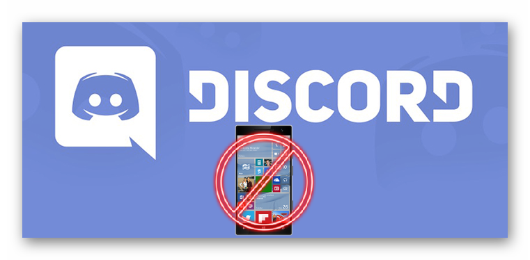 Картинка Discord для Windows Phone