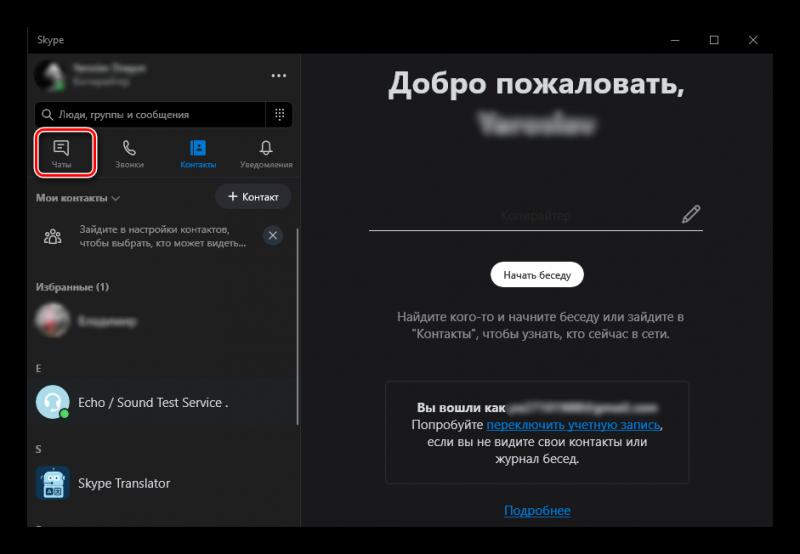 Кнопка Чаты в Skype