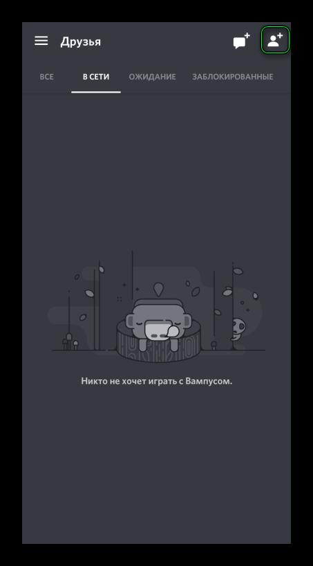 Кнопка Добавить в друзья в мобильной версии Discord