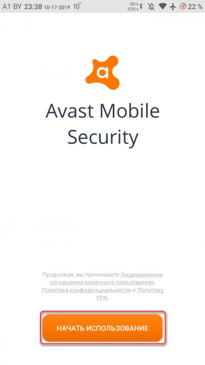 Кнопка Начать использование Avast Anti-Theft
